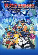 DS Saga 2 secret treasure legend GODDESS OF DESTINY official guidebook