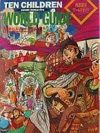 西方世界指南 - 劍世界RPG世界指南