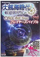 PC Age of Discovery Online ~ Cruz del Sur ~ Players Bible