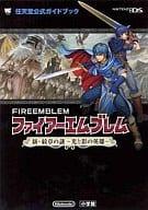 DS FIRE EMBLEM New Monshō no Nazo Hikari to Kage no Hideo