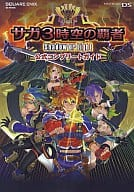 DS Saga 3 Champion of Space Shadow or Light Official Complete Guide