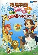 WII Harvest Story Wakuwaku Animal March more playable book