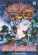 Infinity Battle Guide Phantasy Star Portable 2