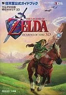 3DS The Legend of Zelda (video game) Ocarina of Time 3D Nintendo Official Guide Book