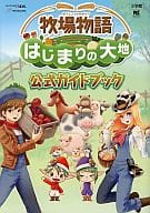 3DS Ranch Story The Land of the Beginning Official Guidebook