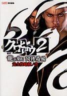 PSP Black Panther 2 YAKUZA Asura Edition : Complete Capture Book