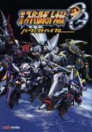 PS3 Second Super Robot Wars OG Perfect Bible