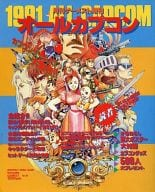 All Capcom 1991 monthly gamest November special edition [appendix missing]