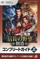 PS3 / PC Nobunaga's Nozomi · Creation Complete Guide on