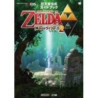 3DS ゼルダの伝説 神々のトライフォース 2 任天堂公式ガイドブック