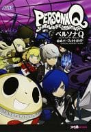 3 ds Persona Q Shadow of the Labyrinth Official Perfect Guide
