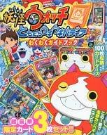 Yokai Watch Tomodachi ウキウキペディア Waku Waku Guidebook