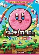 Touch! Kirby Super Rainbow