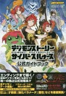PSV Digimon World DS Cyber Sleuth Official Guide Book