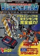 Digimon Pendulum 5