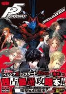 PS3 PS4 Persona 5 Official Guide Book