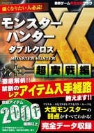 The latest game capture book Vol.2 can be used! Monster Hunter XX material · item acquisition dictionary