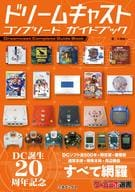 Dreamcast Complete Guidebook