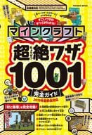 Minecraft Super Waza 1001 Complete Guide
