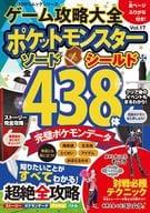 Game Strategy Taizen Vol.17