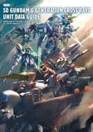 SD Gundam G Generation Cross Reduce Unit Data Guide
