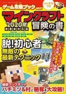 Game capture book vol.2