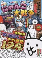 (With appendix) Nyanko Great War Battle Victory