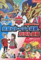 [second Printing] Pocket Monsters Sword Shield Official Guidebook Complete Story Capture + Galal Guide