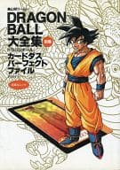 With Accessories) Dragonball Daizenshu Separate Volume Card DAS Perfect File PART1 (With Card)