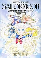 Naoko Takeuchi Pretty Guardian Sailor Moon Genga-shu Vol. 1