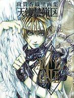 Shiraizumi Kaori Yuki Art Collection : Angel Siege Angel Cage