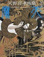 Yoshitaka Amano Art Collection Magic