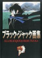 黑杰克画集 ALL of BLACKJACK by OSAMU TEZUKA