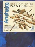 With Appendix) Mobile Suit Gundam Official Setting Book Anaheim Journal U.S. 0083-0099