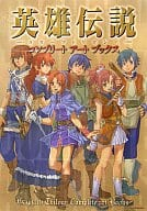 The Legend of Heroes ガガーブ trilogy Complete Art Books