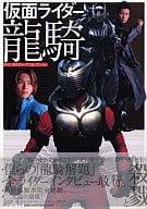 MASKED RIDER RYUKI Fantastic Collection