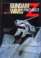 GUNDAM WARS PROJECT Z Modeling Support Manual