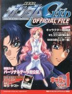 MOBILE SUIT GUNDAM SEED Official File Character Edition, Vol. 1 [First Edition]