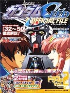 MOBILE SUIT GUNDAM SEED Official File 2 : Drama