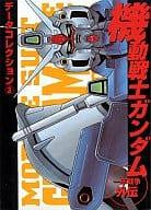 Mobile Suit Gundam Year War Gaiden Data Collection 3