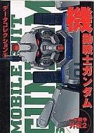 Mobile Suit Gundam Year One War Gaiden 2 Data Collection 9