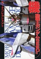 MOBILE SUIT GUNDAM SEED Volume Two Data Collection 18