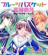 Fruits Basket Natsuki Takaya Character Books