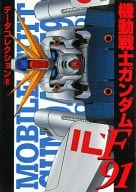 MOBILE SUIT GUNDAM F91 Data Collection (8)