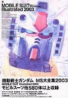 Mobile Suit Gundam MS Daizenshu 2003 MOBILE SUIT Illustrated 2003