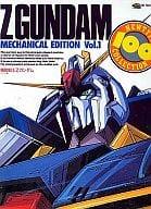 MOBILE SUIT Z GUNDAM Mechanical (1) [Reprint]