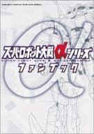 Super Robot Taisen α Series Fan Book