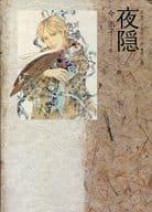 Art Book Hyakka Nakayashi Vol.2 Night Hidden (Ichigo)