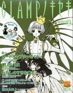 CLAMP nokiseki VOLUME 2