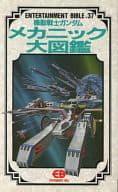 Mobile Suit Gundam Mechanic
